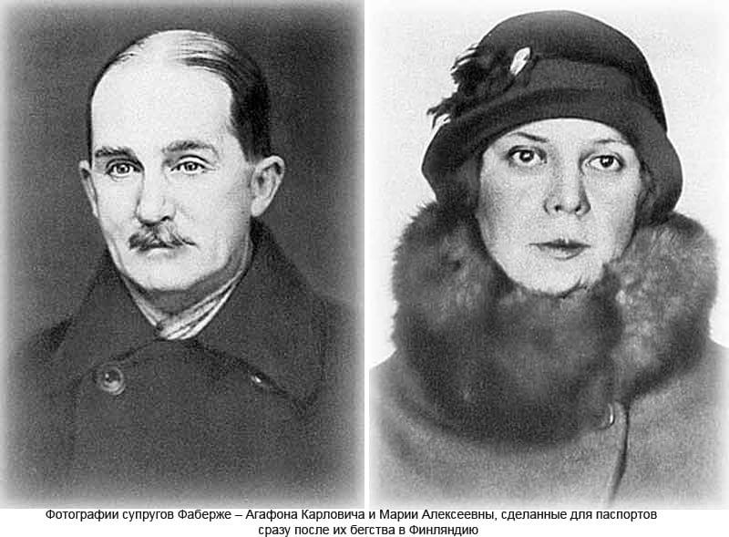 Фото Агафона и Марии Фаберже на нансеновский паспорт сразу после побега. Фото из книги О. Фаберже «Блестки»
