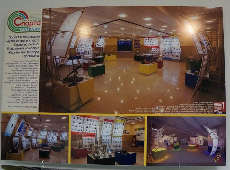 Егор Пермяков. Музей истории спорта Карелии. Проект и его реализация