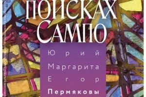 Выставка «В поисках Сампо» представит творческую династию Пермяковых