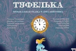 В Музыкальном театре Карелии покажут премьеру музыкальной сказки «Хрустальная туфелька»