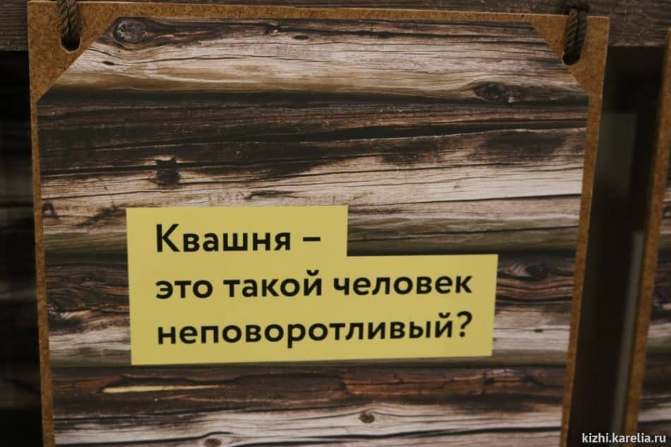 Кижская азбука4