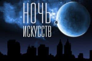 «Ночь искусств» в Карелии