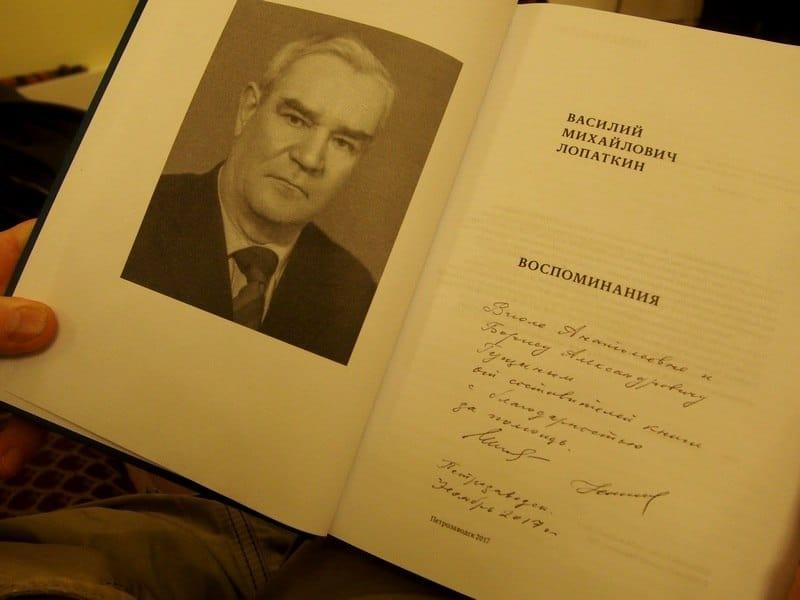 Презентация книги Василия Лопаткина. Фото Ирины Ларионовой