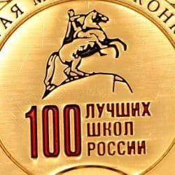 Академический лицей Петрозаводска стал лауреатом конкурса «100 лучших школ России»
