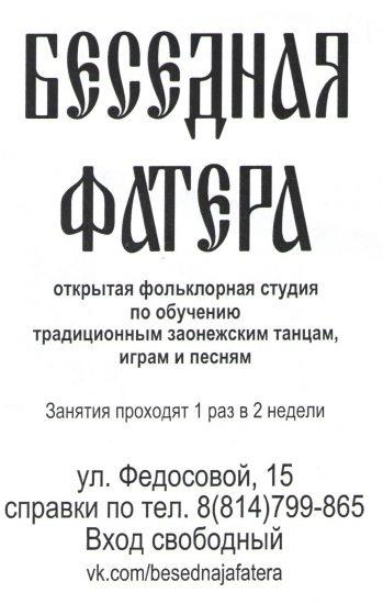 бесёда 002