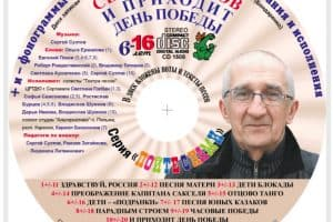 Вышел новый диск известного карельского композитора и педагога Сергея Суэтова