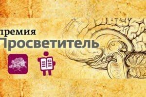 Названы победители премии в области научно-популярной литературы «Просветитель»