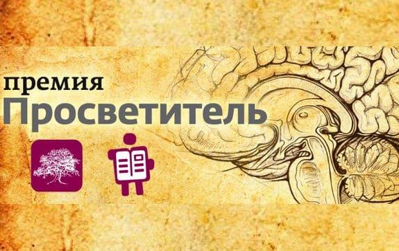 В столице вручили книжную премию «Просветитель»