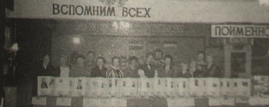 Встреча родителей 16 ноября 1996 г., Фото из газеты Ленинская правда