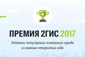 2ГИС определил самые популярные компании в Петрозаводске