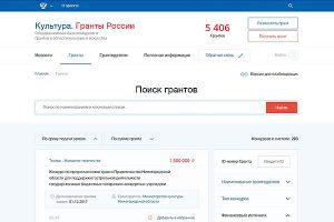 Открыт портал «Культура. Гранты России»