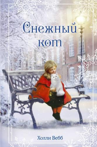 Холли Вебб Снежный кот