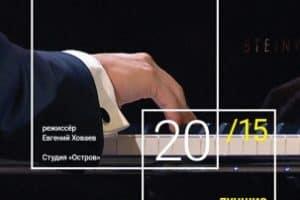В Петрозаводске покажут лучшие российские документальные фильмы