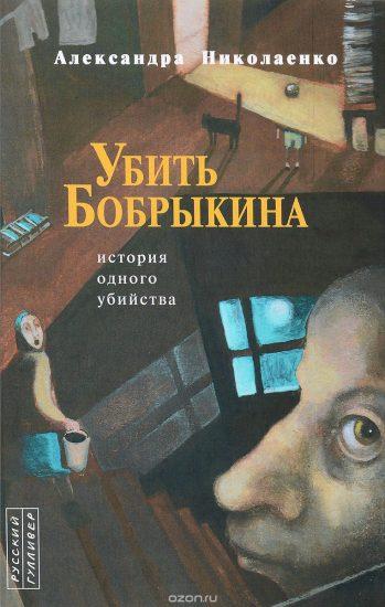 Объявлен победитель премии «Русский Букер»