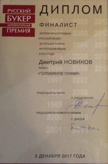 Новиков_диплом