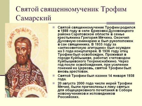 Святой священномученик Трофим Самарский