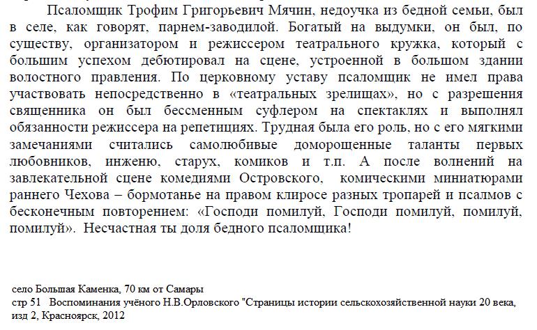 Воспоминания учёного Н.В.Орловского
