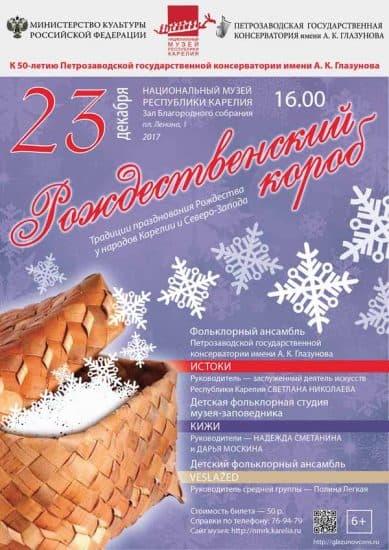 Как праздновали Рождество финно-угорские и славянские народы