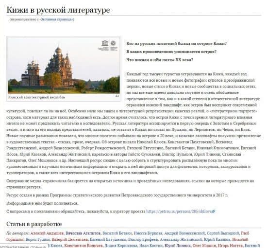 Появилась пилотная версия электронного проекта «Остров Кижи в русской литературе»