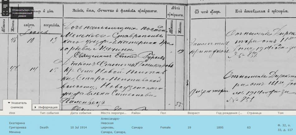 Запись о смерти Екатерины Григорьевны Мячиной 1914 год