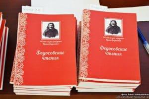 Под знаком Ирины Федосовой