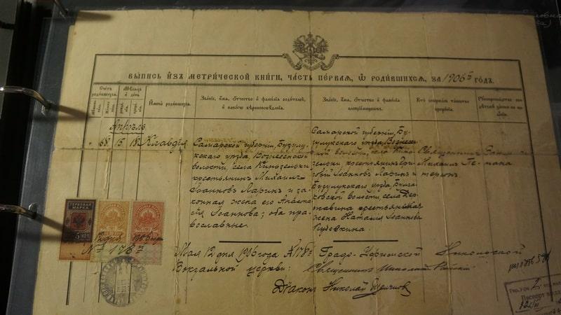 Метрики о браке дедушки и бабушки 1906 года - самый старый документ в альбоме