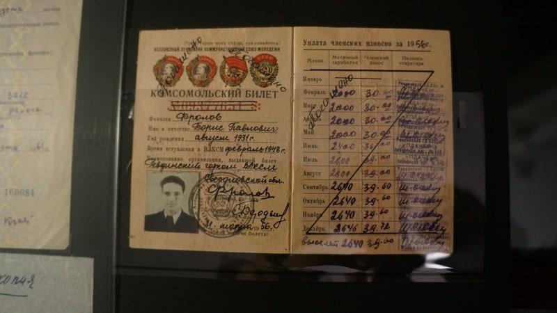Комсомольский билет отца, горного инженера Бориса Фролова