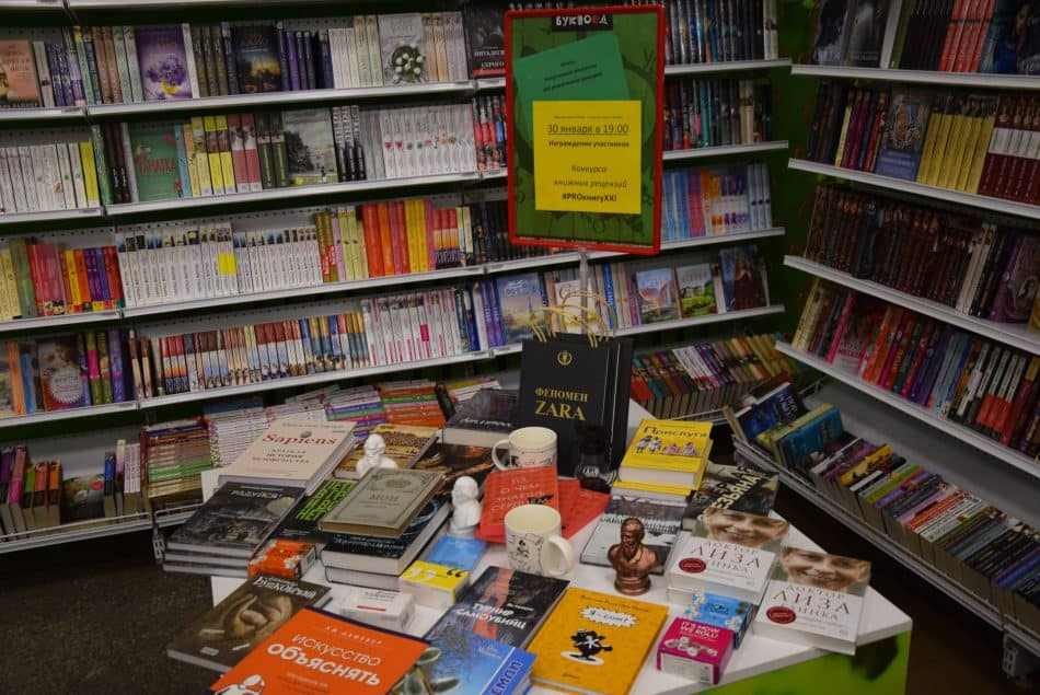 Парк подготовил выкладку книг, на которые были написаны рецензии. Фото: Мария Голубева