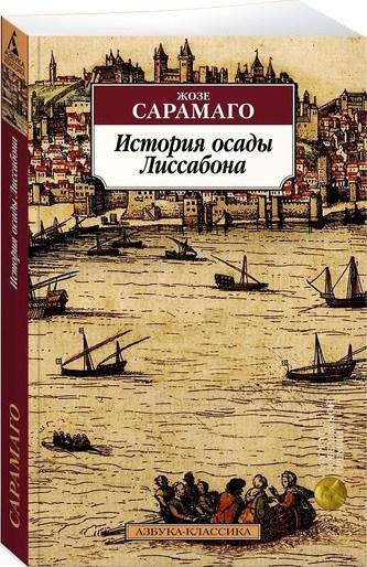Сарамаго. История осады Лиссабона