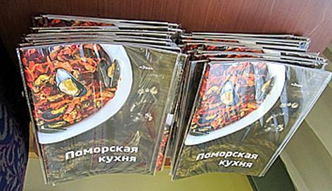 Книга- альбом «Поморская кухня»