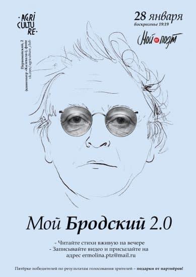 В день памяти Иосифа Бродского 28 января в Петрозаводске читали его стихи