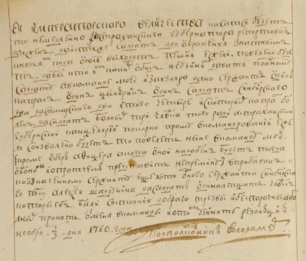 Донесение в Астраханскую губернскую канцелярию подполковника Копытовского, сопровождающего грузинского царя Теймураза II