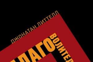 """Джонатан Литтелл с его """"Благоволительницами не первый раз номинируется на премию """"Ясная Поляна"""""""