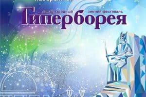 Праздник «Гиперборея» в Петрозаводске. Программа