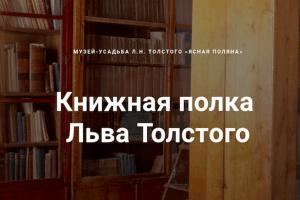 Появился мультимедийный проект «Книжная полка Льва Толстого»