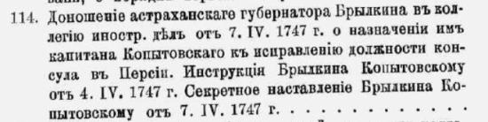 Назначение капитана Копытовского в Персию