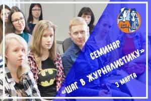 Республиканский семинар «Шаг в журналистику» пройдёт в Петрозаводске