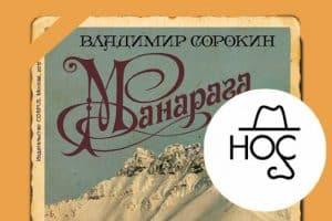 Премию НОС получил Владимир Сорокин