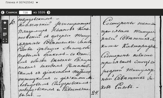 Брак Владимира Ивановича Копытовского с внучкой Григория Винского