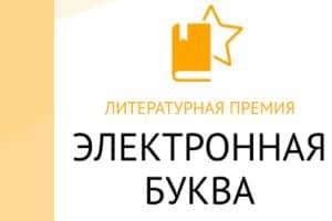 Продолжается выдвижение на литературную премию «Электронная буква»