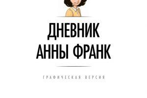 Дневник Анны Франк издан в формате комикса