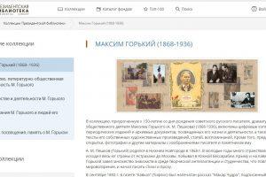 К 150-летию Максима Горького создана электронная коллекция