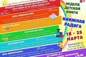 Неделя детской книги в Карелии откроется праздником чтения в Театре кукол