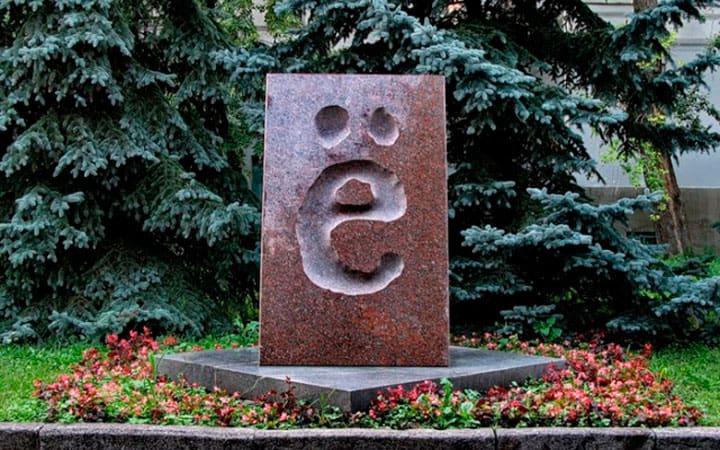 Единственный в мире памятник опальной букве открыт в Ульяновске в 2005 году. Фото: 1ul.ru