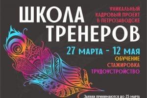 В Петрозаводске откроется «Школа тренеров»