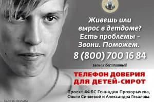 Воспитанники и выпускники детдомов могут рассказать о насилии по телефону доверия 8-800-700-16-84