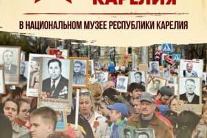 В Национальном музее РК открывается выставка «Бессмертный полк. Карелия»