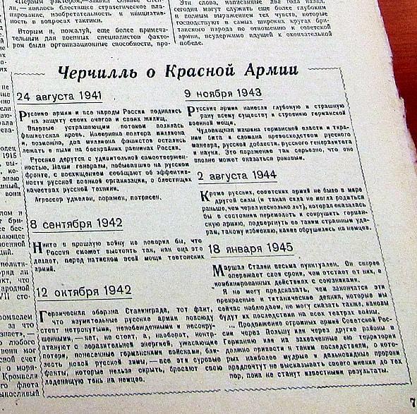 """Газета """"Британский Союзник"""""""