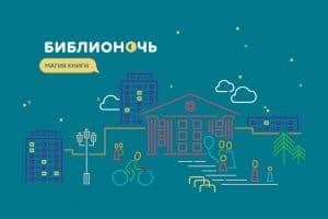 Библионочь в Петрозаводске