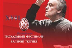 В Петрозаводске выступит Валерий Гергиев